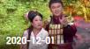 欢乐送 20201201