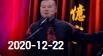 欢乐送 20201222