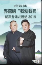 《学外语》杨进明 侯震 相声下载mp4免费下载 20200127