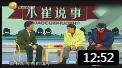《说事儿》崔永元 赵本山 宋丹丹小品全集高清视频免费下载 笑坏观众