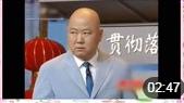 《大年三十》郭冬临 黄杨春晚小品下载mp4免费下载 每个包袱都太搞笑