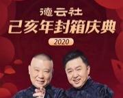 《双簧》杨九郎 侯震 杨进明 李鹤东 高九成相声 德云社己亥年封箱庆典2020