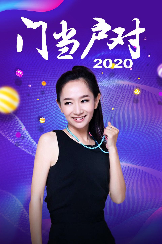 门当户对2020完整版 第20200309期 男女嘉宾能否在现场找到真爱