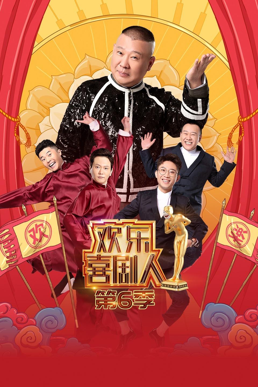 欢乐喜剧人第六季免费观看完整版 第20200218期 顶配版 李鸣宇忽悠孟鹤堂融资
