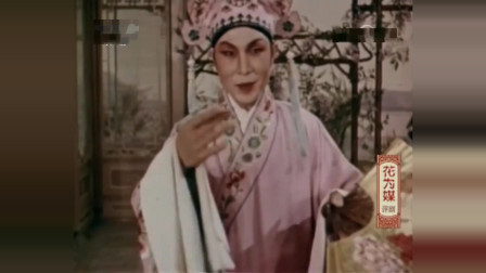 评剧老视频《花为媒》表演 赵丽蓉 爱丽君 评剧视频免费下载