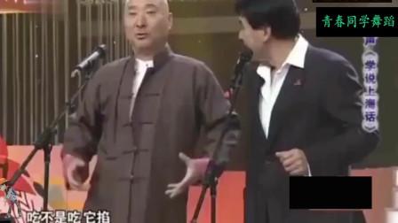 《 学说上海话》陈佩斯 朱时茂经典相声大全mp3免费下载这画面太逗了