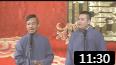 《桥头诗》张九龄 王九龙相声全集高清视频mp4免费下载  包袱抖个不停