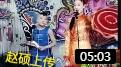 二人转小帽 《江北送情郎》 甜甜 王冬冬(冯涛老师爱徒)戏曲视频mp4免费下载