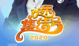 20200229 宋小宝送外卖邂逅单纯柳岩