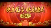 《出口成章》高玉凯 王善勇 德云社张九龄王九龙2019北京相声专场观众大笑