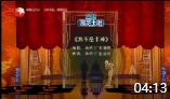 《我不是卡神》李鸣宇 赵迎新相声下载mp4免费下载爆笑相声台词大全