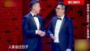 《什么是幸福》烧饼曹鹤阳相声全集视频免费下载观众笑喷