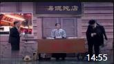《上海新滩》赵本山徒弟小沈阳文松丫蛋3 人小品台词剧本搞笑大全mp4免费下载