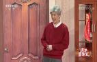 《综艺喜乐汇》 20200526