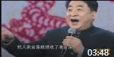 《乐在其中》姜昆郑健相声台词剧本大全mp4免费下载 观众笑得停不下来