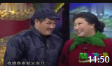 《拜年》范伟赵本山高秀敏央视春晚经典小品集锦mp4免费下载