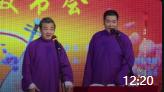 《趣味问答》刘俊杰 张尧相声下载网站免费mp4 妙语连珠包袱不断
