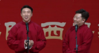 《学哑语》烧饼 曹鹤阳相声大全mp4免费下载 德云社烧饼相声专场西安站 2020