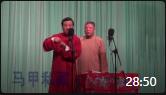 《说大话》刘俊杰武福星免费相声mp3在线收听 让全场大笑