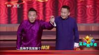 《如此搭档》梁天谢园北京卫视相声大全 搞笑台词两人高清视频mp4免费下载