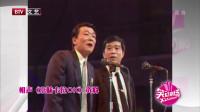 《京味卡拉OK》侯耀文相声全集视频mp4免费下载 笑翻观众