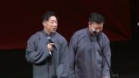 《百寿图》烧饼曹鹤阳相声全集视频高清版 观众都笑翻了