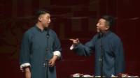 《鼠来宝》烧饼曹鹤阳德云社相声在线观看完整版 观众爆笑