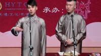 《流浪的日子》张云雷 杨九郎表演的一段相声视频mp4免费下载 画面太搞笑了