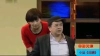 《应酬》黄宏经典小品搞笑大全春晚mp4免费下载 各种笑料引满堂哄笑