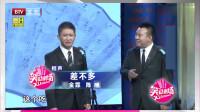 《差不多》金霏陈曦相声合集高清视频mp4免费下载 观众乐不停