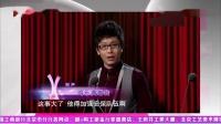 《鸣乐演唱会》李鸣宇相声视频mp4免费下载 逗笑台下观众