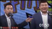 《一物降一物》张天赐陈印泉相声有新人视频mp4免费下载 演得好真实