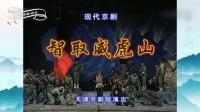 现代京剧大全视频播放下载《智取威虎山》主演 王平 杨乃彭 尚长荣 闫虹羽