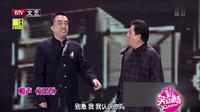 《说茶》刘颖李金斗相声全集完整版高清视频mp4免费下载 包袱密集笑点不断
