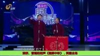《趣解中秋》烧饼曹鹤阳相声全集高清视频mp4免费下载 笑点密度高
