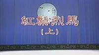 京剧下载免费mp3百度云《红鬃烈马》上(投军�e窑 误卯三打)王平 李莉 王文斌 刘志强 李萍主演(两岸合演)