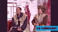 《山里娘们山里汉》闫学晶刘能王小利小品全集播放 幽默演技不输赵本山