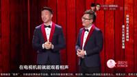 《朋友圈》烧饼曹鹤阳相声全集视频mp4免费下载 观众都乐了