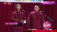 《新旧叫卖》金霏陈曦的相声大全视频mp4免费下载 赢得观众满堂喝彩