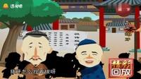 《拔牙》马季 刘宝瑞动画相声视频下载网盘 观众都笑抽了