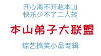 《本山弟子大联盟》赵本山 王小宝 闫学晶 王小利 唐鉴军小品免费下载mp4格式网站