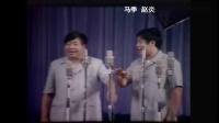 《特种病》马季赵炎相声全集视频mp4免费下载 全程笑料百出
