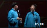 《一只眼》烧饼曹鹤阳德云社相声免费全集mp4下载 观众笑的不行