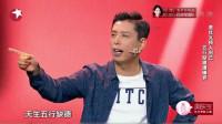 《五行缺德》贾旭明相声好看视频mp4免费下载 全程笑料不断