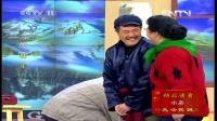 《拜年》 范伟 高秀敏赵本山春晚小品集锦下载在线观看 观众笑岔气