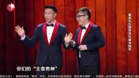《瘦身大人》烧饼曹鹤阳高清相声全集在线观看 观众从头笑到尾