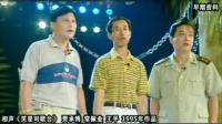 《笑星对歌台》贾承博 常佩业 王平相声全集在线观看 一句甩个包袱全程爆笑