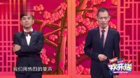 《家和万事兴》陈印泉 侯振鹏相声专辑视频mp4免费下载 观众掌声不断