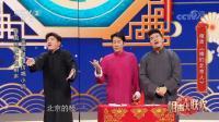《咱们北京人》蔡国庆高晓攀相声视频大全 高清在线观看 观众笑不停