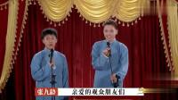 《相声演员成功学》张九龄 王九龙德云斗笑社免费观看完整版 笑的一塌糊涂